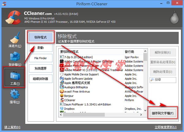 CCleaner 01